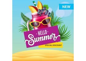 你好夏季特别折扣海报有一杯浆果奶昔_2749277