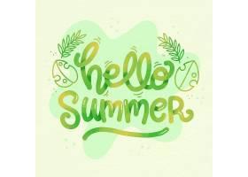 你好夏日刻字概念_7967575