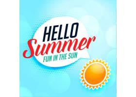 你好阳光灿烂的夏日背景_4604295
