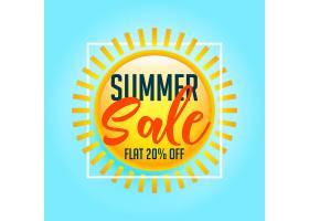 阳光灿烂的夏季促销背景_4604301