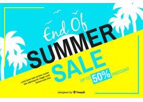 夏末销售背景_4988526