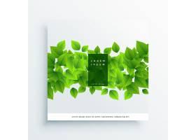 绿叶卡片封面背景_2958425