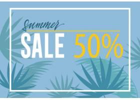 夏季大减价打出百分之五十的横幅蓝色背景_2766951