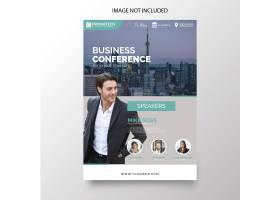 现代商务会议宣传册模板_4131714