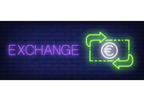 用欧元钞票和箭头兑换霓虹灯文字_3237311