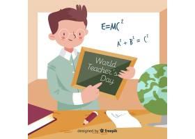 手绘世界教师节男士展示黑板_5252692