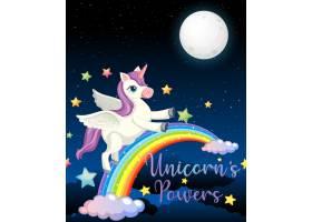 夜空背景下印有可爱独角兽的空白横幅_9737810