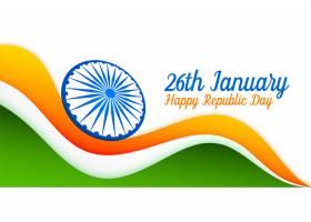 1月26日共和国日印度国旗设计_3682901