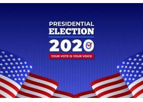 2020年美国总统选举背景_10263149