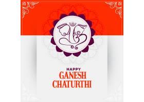 Shree Ganesh Chaturthi Mahotsav节日祝福_9191922