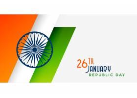 共和国日快乐印度国旗横幅设计_3682907