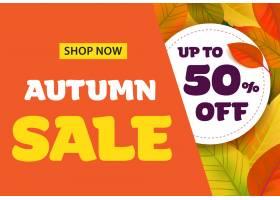 写有树叶的秋季特卖会秋季促销或促销广告_2748252