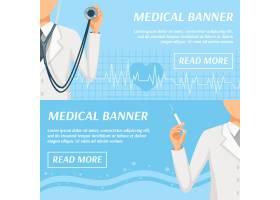 医疗横幅网页设计_3861899