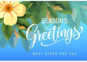 向您致以节日的问候为您提供最好的黄花绿_2541301