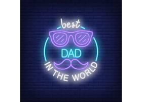 世界上最好的爸爸在砖块背景上的霓虹灯风格_2438118