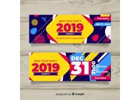 五颜六色的2019年新年快乐横幅_3290041