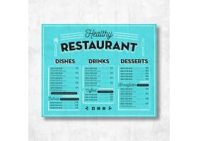 蓝色背景的健康餐厅菜单_7706246