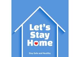 让我们足不出户安全健康的海报设计_8038834