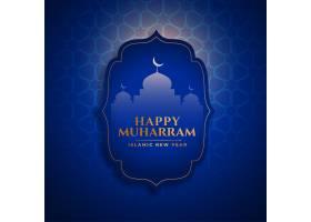 穆哈拉姆伊斯兰新年快乐节日背景_5251588