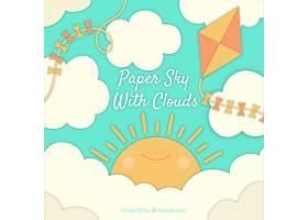 纸质质地的云彩和可爱的太阳背景的天空_2126672
