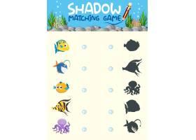 水下阴影匹配游戏模板_3349589