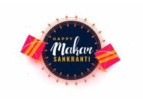 Makar Sankranti装饰背景五颜六色的风筝_3675362