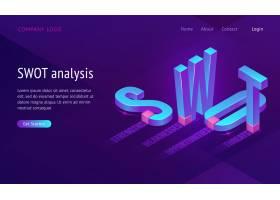 SWOT等距登录页面与缩写词分析优势劣势_9498771