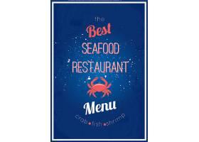 海鲜餐厅美味菜单广告海报设计配开胃蟹鱼虾_1158765