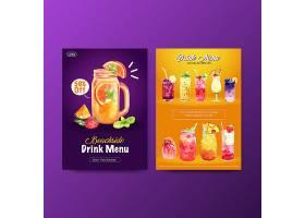 夏季饮品菜单模板_8610030