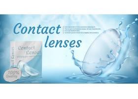 现实的推广横幅与水花水花隐形眼镜蓝色背景_3264708