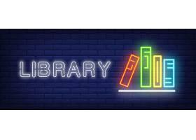 图书馆霓虹灯文本和书架上的书籍_3238581