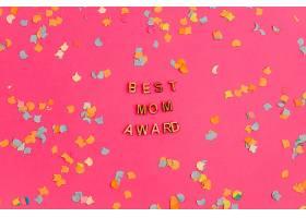 五彩纸屑中的最佳妈妈奖称号_4285028
