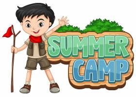 公园里有可爱孩子的夏令营字体设计_8485362
