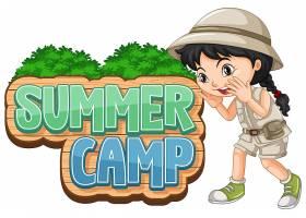 公园里有可爱孩子的夏令营字体设计_8485692