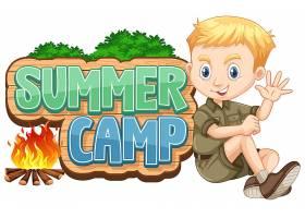 公园里有可爱孩子的夏令营字体设计_8917743
