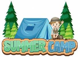 公园里有可爱孩子的夏令营字体设计_9720546
