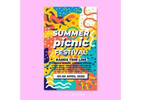 音乐节晚会海报或传单模板_5083340