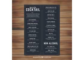 风格典雅的鸡尾酒菜单模板_2346825