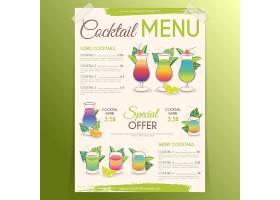 鸡尾酒菜单模板_9009766