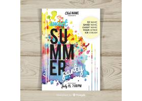 水彩画夏日派对海报模板_4927872