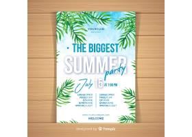 水彩画夏日派对海报模板_4927873