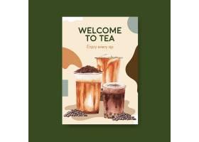 泡沫奶茶概念海报模板_11916019