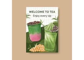 泡沫奶茶海报模板_11916024