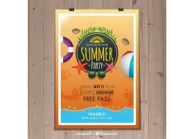 海滩上的夏日派对海报_870464