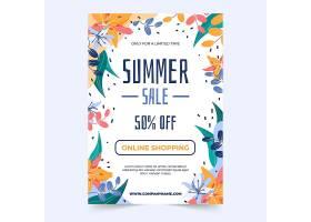 暑期促销海报模板_10404914