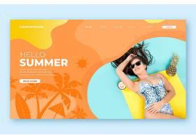 您好夏季登录页面概念_7967508