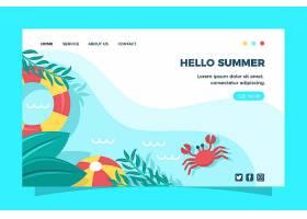 您好夏季登录页面模板_7961011