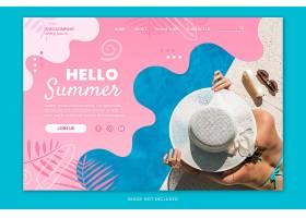 您好夏季登录页面模板_8016855