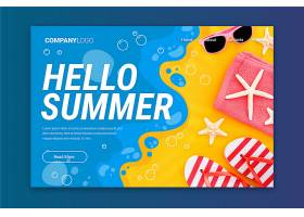 您好夏季登录页面设计_7681814