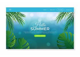 您好夏季登录页面设计_8050457